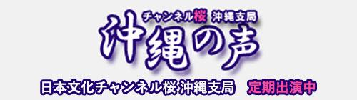 チャンネル桜 沖縄支局 定期出演中