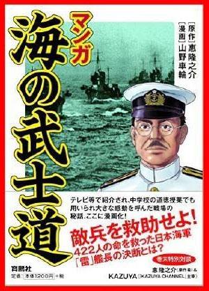 海の武士道漫画