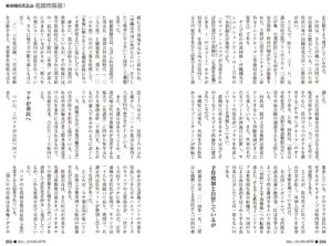 252_259_惠隆之介.indd